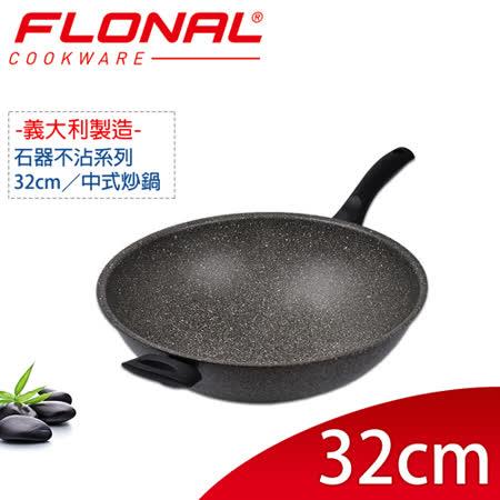 【義大利Flonal】石器系列不沾中式炒鍋32cm