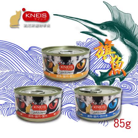 獨家☆ KNEIS 凱尼斯 貓罐白肉系列 (吻仔魚/ 蟹肉/ 蝦仁) 85gX24罐 營養價值更高 助化毛