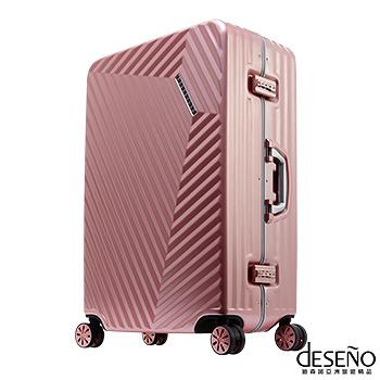 Deseno 索特典藏-26吋細鋁框箱(玫瑰粉)