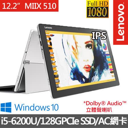Lenovo MIIX510 12.2吋FHD i5-6200U雙核心/4G/128G PCIeSSD/Win10玩美變形 平板筆電 (80U1004NTW)