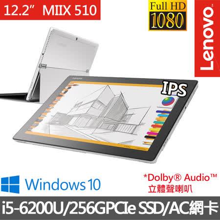 Lenovo MIIX510 12.2吋FHD i5-6200U雙核心/8G/256G PCIeSSD/Win10時尚設計 百變造型 平板筆電 (80U1004QTW)