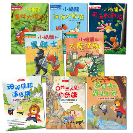 【閣林文創】兒童文學精選合集II(小酷龍5書+扁鎮3書)