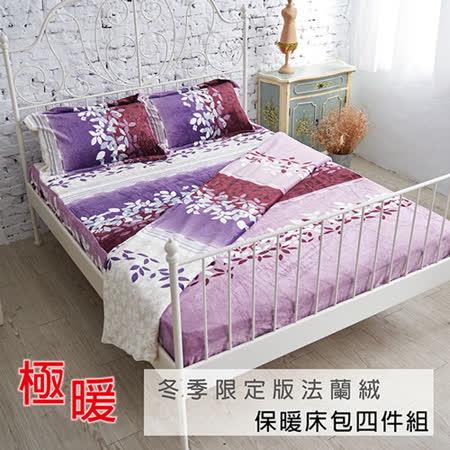伊柔寢飾 法蘭絨雙人加大床包四件組-天籟
