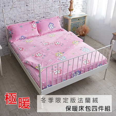 伊柔寢飾 法蘭絨雙人加大床包四件組-幸福花兒