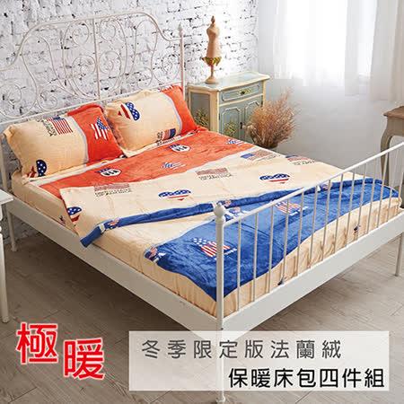伊柔寢飾 法蘭絨雙人加大床包四件組-美國派對
