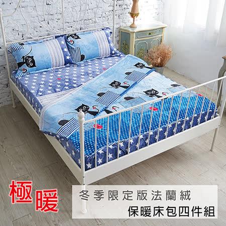 伊柔寢飾 法蘭絨雙人加大床包四件組-溫暖之家