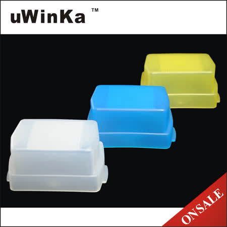 uWinka副廠Nikon尼SB-800肥皂盒(三色:白色/黃色/藍色)FC-26C(WBY)