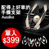團購-車用出風口手機支架 車用支架 手機架 (EA053_54)【預購】1入組