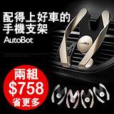 團購-車用出風口手機支架 車用支架 手機架 (EA053_54)【預購】2入組
