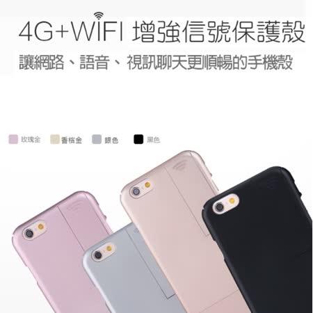 【EZGO】iPhone 6s / 6 (4.7吋) 4G+WIFI訊號增強保護殼
