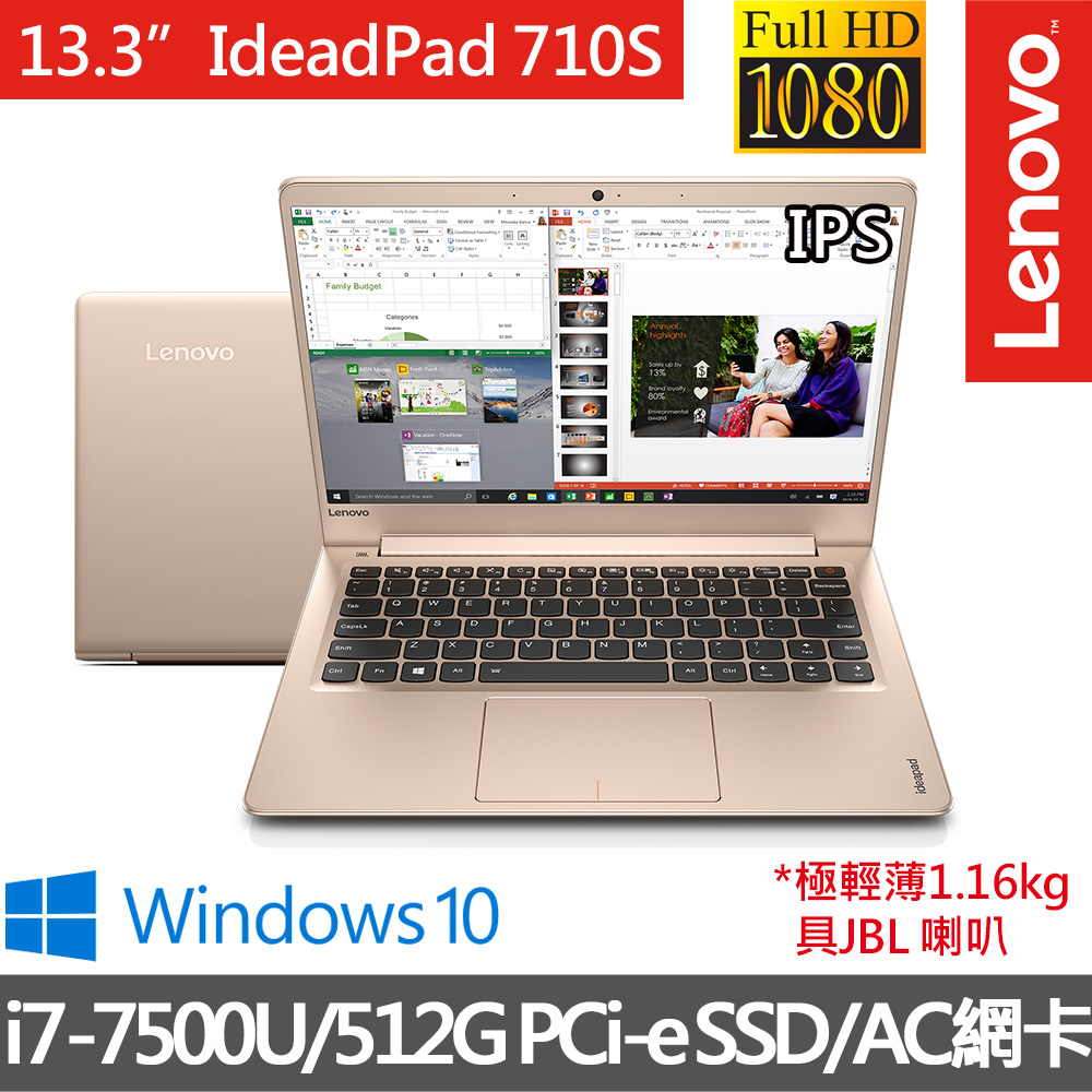 Lenovo IdeaPad 710S 13.3吋 i7-7500U雙核心/8G/512G PCIeSSD/Win10 (1.16kg輕薄) 強效能 筆電 香檳金(80VQ003QTW)
