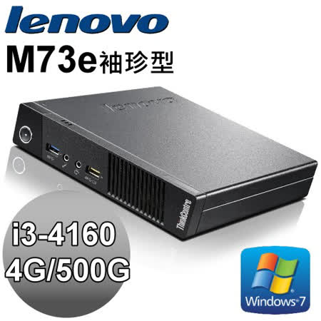 【Lenovo】ThinkCentre M73e 袖珍型尺寸桌上型電腦 (i3-4160/4G/500G/win7 pro)