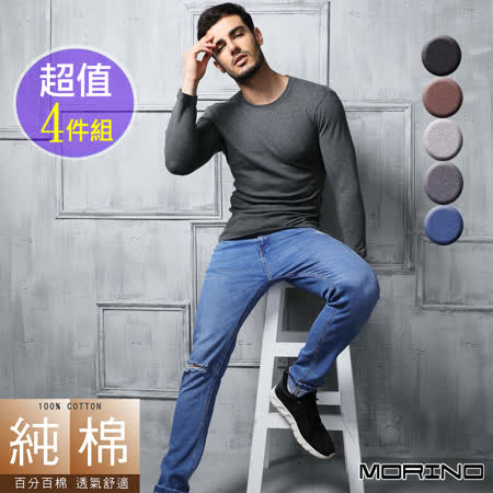 【MORINO摩力諾】純棉 長袖T恤 圓領衫(超值4件組)