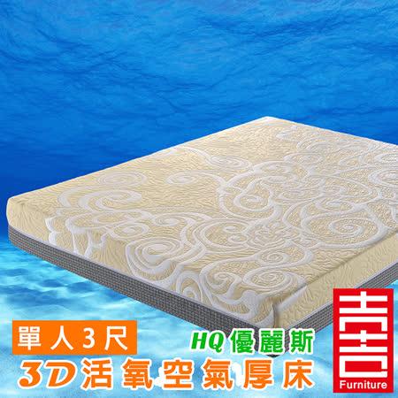 吉加吉 優麗斯 3D活氧 空氣厚床 HQ-9001 (單人3尺)