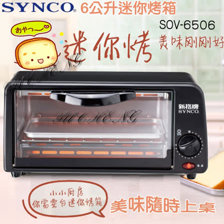【尾牙6入超值組】新格6公升電烤箱SOV-6506
