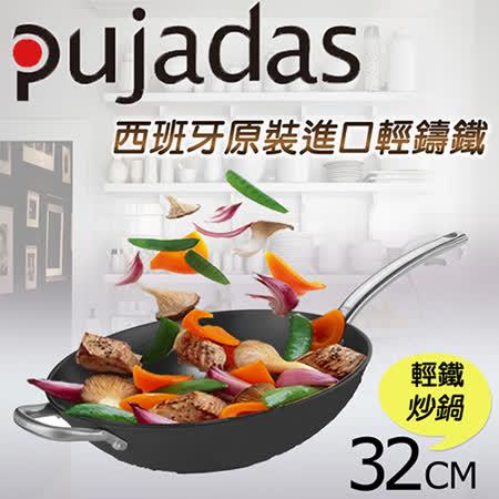 【Pujadas】西班牙1921系列-輕鑄鐵炒鍋32cm(含蓋)