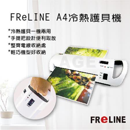 FReLINE A4冷、熱護貝機 FM-860HC