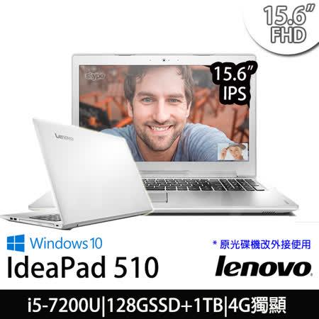 (效能升級) Lenovo IdeaPad 510 15.6吋i5-7200U/4G獨顯/4G+4G/128GSSD+1TB/Win10獨家音效筆電 粉白銀(80SV00ESTW) 送原廠滑鼠+筆電包