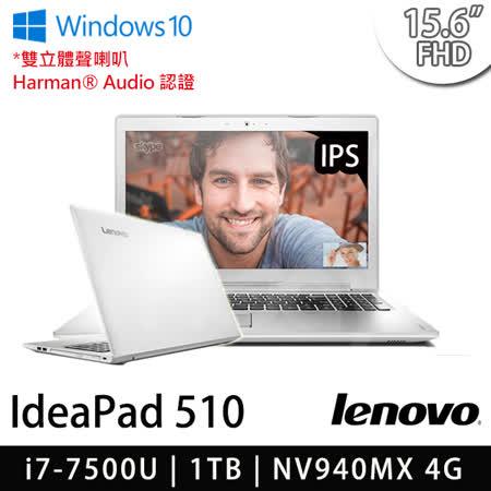 (效能升級) Lenovo IdeaPad 510 15.6吋i7-7500U/4G獨顯/4G/1TB/Win10效能躍進 筆電 粉白銀 (80SV00ETTW) 送原廠滑鼠+筆電包