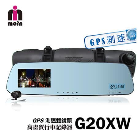 【MOIN】G20XW 前後後照鏡式雙鏡頭測速 行車紀錄器(贈8G)
