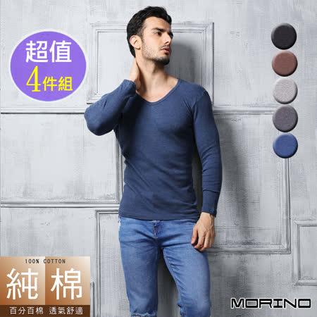 【MORINO摩力諾】純棉 長袖T恤 V領衫(超值4件組)