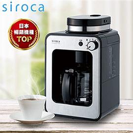 【日本siroca】crossline 新一代 自動研磨咖啡機-銀 SC-A1210S 零技巧享用媲美手沖的香醇咖啡