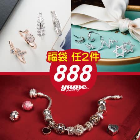 【YUME】迎春開運福袋 任選2件$888