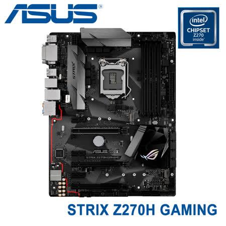 ASUS 華碩 STRIX Z270H GAMING 電競主機板 / 七代 LGA1151