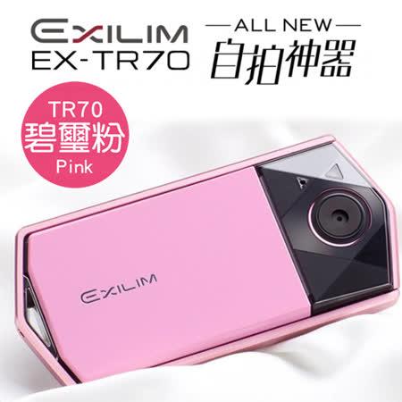 CASIO EXILIM EX-TR70 全新升級自拍神器*(中文平輸) - 加送專屬鋰電池+座充+清潔組+硬式保護貼