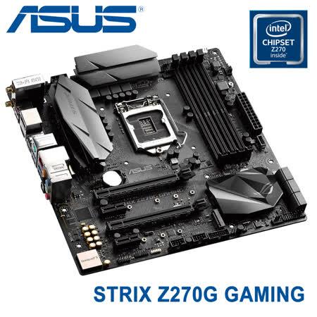 ASUS 華碩 STRIX Z270G GAMING 電競主機板 / Micro-ATX  / 七代 LGA1151