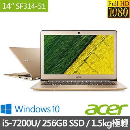Acer宏碁SF314 14吋FHD i5-7200U雙核心/8G/256G SSD/Win10超薄金屬款 筆電 時尚金(SF314-51-50K6) 購買贈送 無線滑鼠、鍵盤保護膜、筆電清潔組