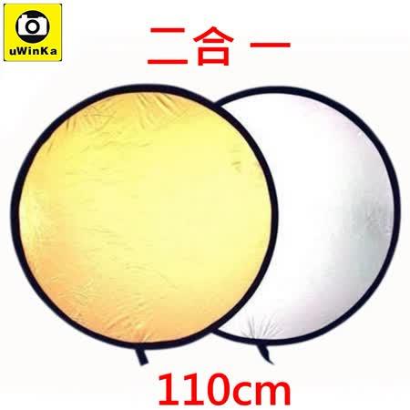 uWinka可折疊金色反光板+銀色反光板二合一反光板(直徑110cm)RE-T110