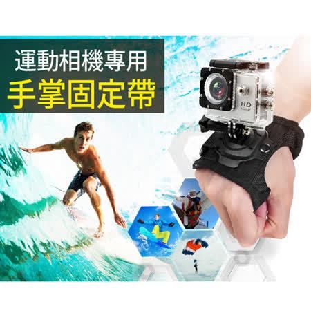 運動攝影機必備 固定式手掌帶