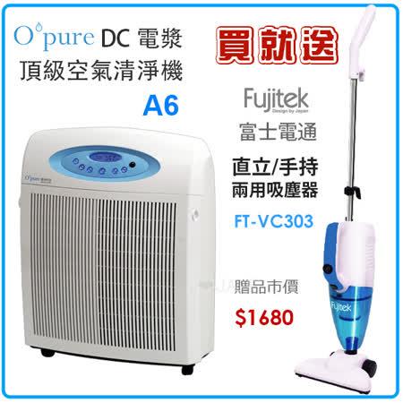 Opure A6 DC節能電漿高效能HEPA空氣清淨機【買就送富士電通(有線式)手持直立旋風吸塵器FT-VC303(市價1680元)】