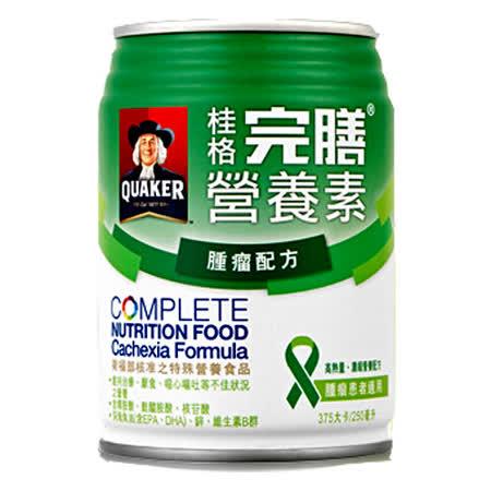 僅1組 加碼送4罐【桂格】完膳營養素腫瘤配方X1箱 EXP2017.6月20