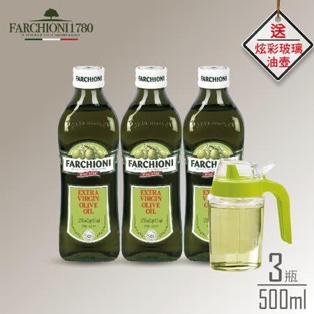 【法奇歐尼】經典冷壓初榨橄欖油(500ml)3入送油壺