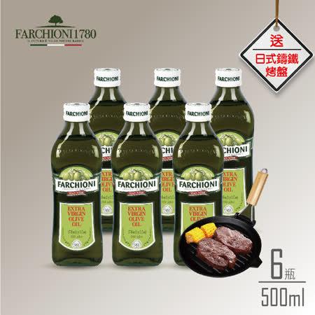 【法奇歐尼】經典冷壓初榨橄欖油(500ml)6入送烤盤