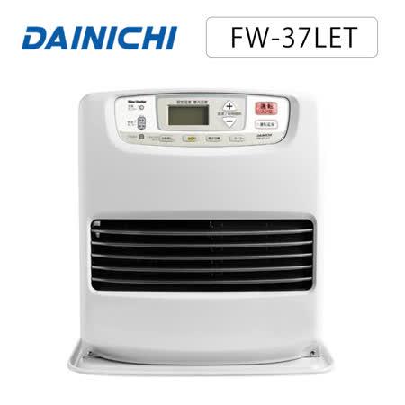 大日DAINICHI FW-37LET 煤油暖氣機【送自動加油槍+專用防塵套】