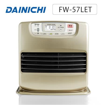 大日DAINICHI FW-57LET 煤油暖氣機【送自動加油槍+專用防塵套 】