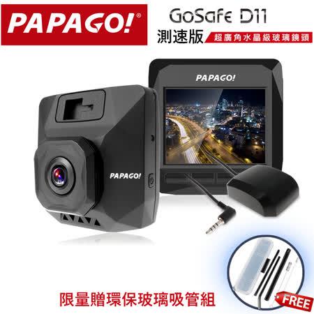 PAPAGO !GoSafe D11行車記錄器[測速版]+8G記憶卡+點煙器+螢幕擦拭布+多功能束口保護袋