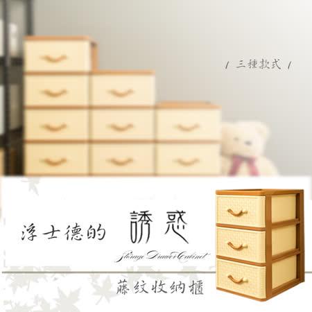 【現代生活收納館】浮士德的誘惑藤紋收納箱_3層(無附輪)/抽屜整理箱/衣櫃/置物櫃