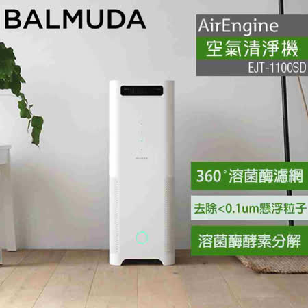 BALMUDA AirEngine 空氣清淨機 (白 x 灰) 日本設計 公司貨