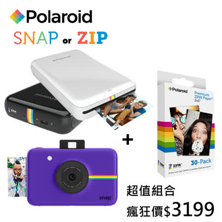 Polaroid 寶麗萊 SNAP 數位拍立得 + ZIP 留言相印機(公司貨)-加送熱昇華相片紙(30張)