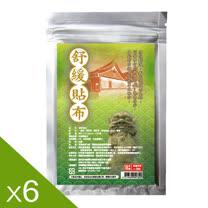 【GMP奈米製藥】舒緩貼布(10片/包)X6舒服組