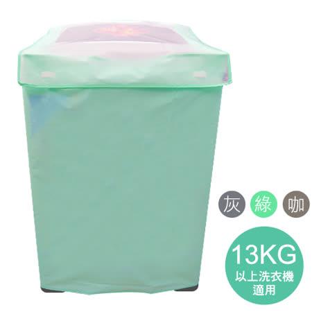 百貨通 上掀式全罩洗衣機防塵套(13KG)