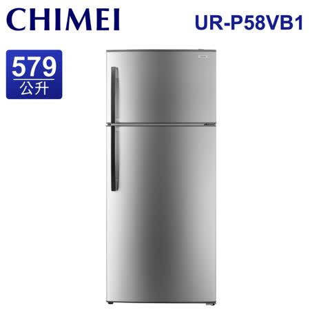 [促銷] CHIMEI奇美 579公升變頻雙門冰箱(UR-P58VB1)送基本安裝+奇美14吋DC立扇
