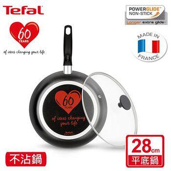 Tefal法國特福 六十週年紀念28CM不沾平底鍋+玻璃蓋 B1640652+G268X280