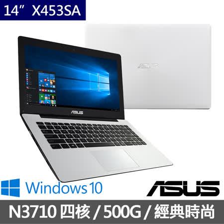 ASUS華碩 X453SA 14.1吋N3710四核心/4G/500G/Win10 經典時尚設計 筆電 雲朵白(0051GN3710) 送OFFICE365一年版