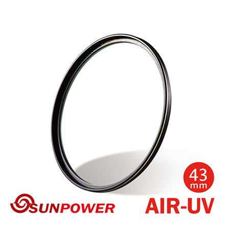 SUNPOWER TOP1 AIR UV超薄銅框保護鏡/43mm.