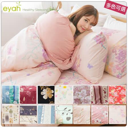 【eyah宜雅】全程台灣製100%精梳棉雙人床包被套四件組-草本花繪風(多色可選)